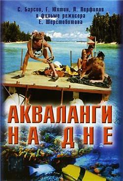 Акваланги на дне (1965) DVDRip